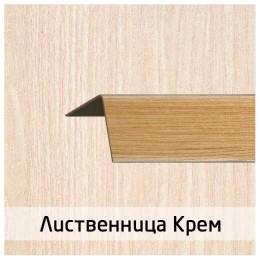 Уголок универсальный лиственница крем