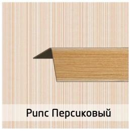 Уголок универсальный рипс персиковый